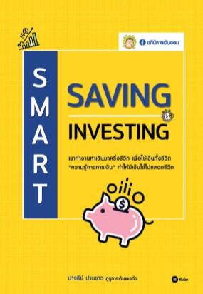 หน้าปก-smart-saving-smart-investing-ookbee