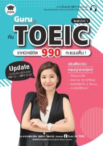 guru-ทัน-toeic-เทคนิคพิชิต-990-คะแนนเต็ม-หน้าปก-ookbee