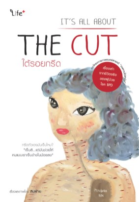 หน้าปก-ใต้รอยกรีด-its-all-about-the-cut-ookbee