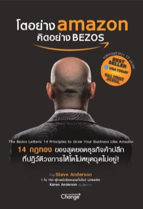 หน้าปก-โตอย่าง-amazon-คิดอย่าง-bezos-ookbee