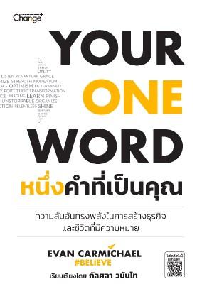 หน้าปก-your-one-word-หนึ่งคำที่เป็นคุณ-ookbee
