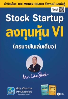 หน้าปก-stock-startup-ลงทุนหุ้น-vi-ookbee