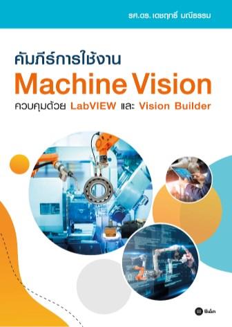 หน้าปก-คัมภีร์การใช้งาน-machine-vision-ควบคุมด้วย-labview-และ-vision-builder-ookbee