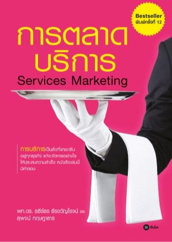 หน้าปก-การตลาดบริการ-services-marketing-ookbee
