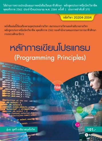 หน้าปก-หลักการเขียนโปรแกรม-สอศ-20204-2004-ookbee