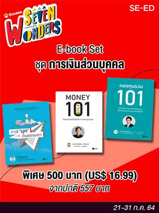 หน้าปก-e-book-set-การเงินส่วนบุคคล-ookbee