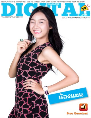 หน้าปก-digital-tv-magazine-20-ookbee