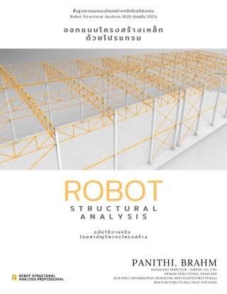 หน้าปก-พื้นฐานการออกแบบ-โครงสร้างเหล็กด้วยโปรแกรม-robot-structural-analysis-2020-ookbee