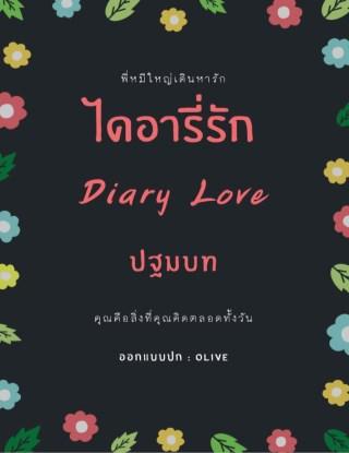 หน้าปก-ไดอารี่รัก-diary-love-ปฐมบท-ookbee
