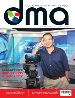 หน้าปก-dma-magazine-august-15-september-15-2016-ookbee