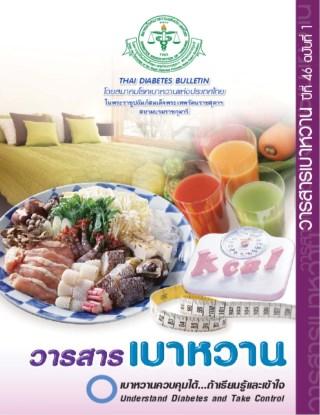หน้าปก-วารสารเบาหวาน-25571-ookbee