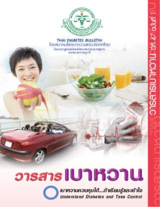หน้าปก-วารสารเบาหวาน-25581-ookbee