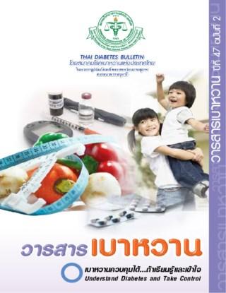 หน้าปก-วารสารเบาหวาน-25582-ookbee