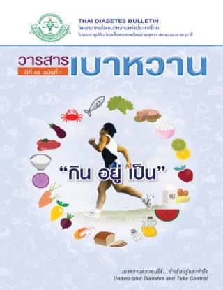 หน้าปก-วารสารเบาหวาน-25591-ookbee