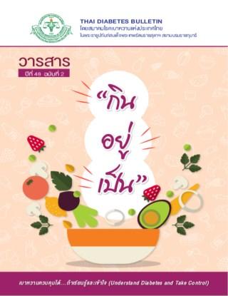หน้าปก-วารสารเบาหวาน-25592-ookbee