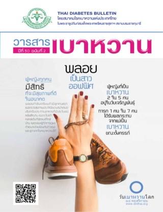 หน้าปก-วารสารเบาหวาน-ปีที่-50-2-2561-ookbee