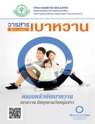หน้าปก-วารสารเบาหวาน-ปีที่511-ookbee