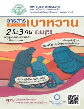 หน้าปก-วารสารเบาหวาน-ปีที่512-ookbee