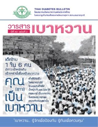 หน้าปก-วารสารเบาหวาน-ปีที่492-ookbee