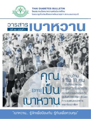 หน้าปก-วารสารเบาหวาน-ปีที่491-ookbee