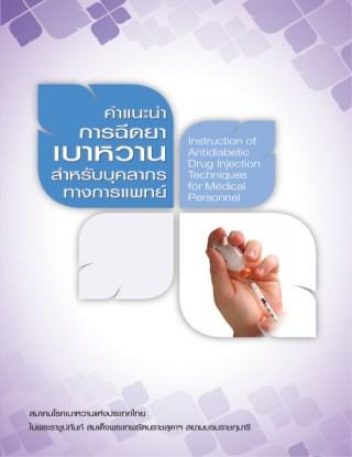 หน้าปก-คำแนะนำการฉีดยาเบาหวานสำหรับ-บุคลากรทางการแพทย์-ookbee