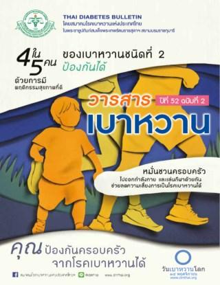 หน้าปก-วารสารเบาหวาน-ปี52-ฉบับ2-ookbee