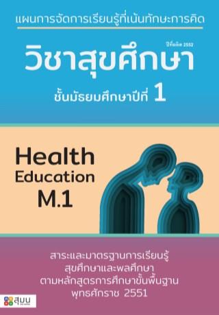 หน้าปก-แผนจัดการเรียนรู้วิชาสุขศึกษาม1-ookbee