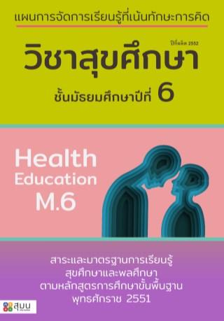 หน้าปก-แผนจัดการเรียนรู้วิชาสุขศึกษาม6-ookbee
