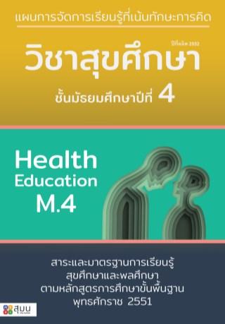 หน้าปก-แผนจัดการเรียนรู้วิชาสุขศึกษาม4-ookbee