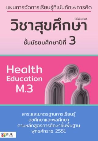 หน้าปก-แผนจัดการเรียนรู้วิชาสุขศึกษาม3-ookbee