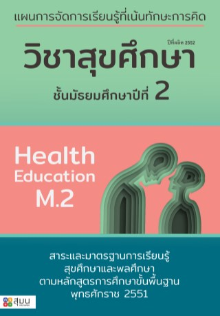 หน้าปก-แผนจัดการเรียนรู้วิชาสุขศึกษาม2-ookbee