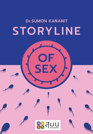 หน้าปก-storyline-of-sex-ookbee