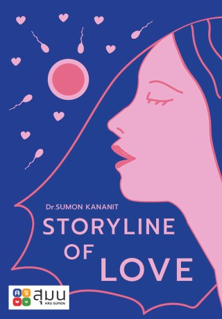 หน้าปก-storyline-of-love-ookbee