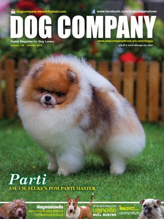 หน้าปก-dog-company-october-2014-ookbee