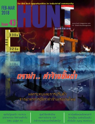 หน้าปก-hunt-magazine-issue43-ookbee