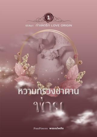 หน้าปก-หวามทรวงซาตานพ่าย-love-origin-series-ookbee
