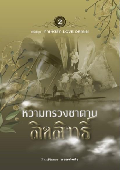 หน้าปก-หวามทรวงซาตานลิขสิทธิ์-love-origin-series-ookbee