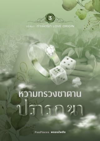 หน้าปก-หวามทรวงซาตานปรารถนา-love-origin-series-ookbee