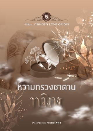 หน้าปก-หวามทรวงซาตานทมิฬ-love-origin-series-end-ookbee