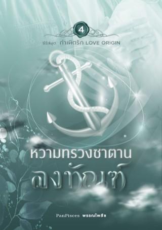 หน้าปก-หวามทรวงซาตานลงทัณฑ์-love-origin-series-ookbee