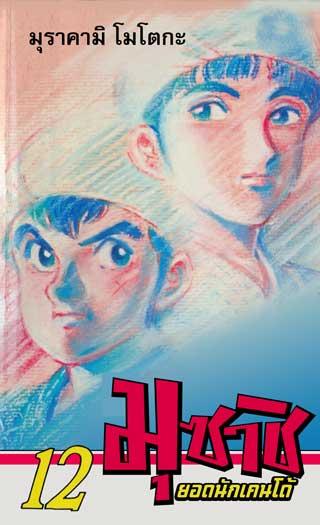 มุซาชิ-ยอดนักเคนโด้-เล่ม-12-หน้าปก-ookbee