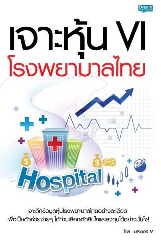 เจาะหุ้น-vi-โรงพยาบาล-หน้าปก-ookbee