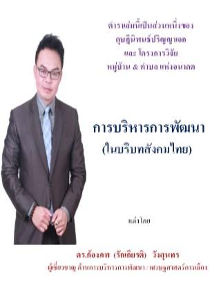หน้าปก-การบริหารการพัฒนา-ในบริบทสังคมไทย-ookbee