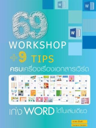 หน้าปก-69-workshop9-tips-ครบเครื่องเรื่องเอกสารเวิร์ด-ookbee