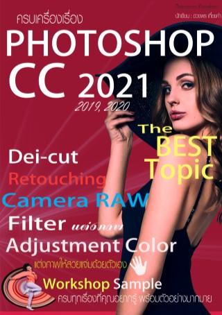 หน้าปก-photoshop-cc-2021-ookbee