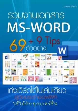 69-workshop9-tips-ครบเครื่องเรื่องเอกสารเวิร์ด-หน้าปก-ookbee