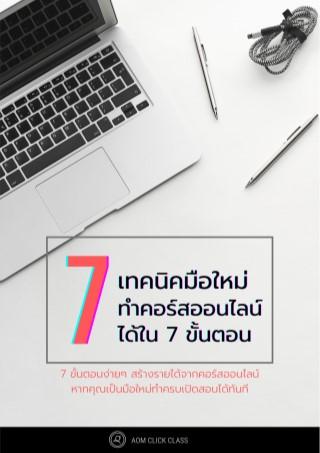 หน้าปก-7-เทคนิคมือใหม่ทำคอร์สออนไลน์เสร็จได้ใน-7-ขั้นตอน-ookbee