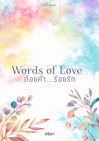 words-of-love-ถ้อยคำร้อยรัก-หน้าปก-ookbee