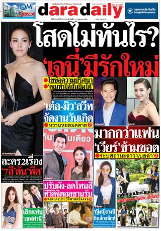 หน้าปก-dara-daily-4-10-october-2017-ookbee