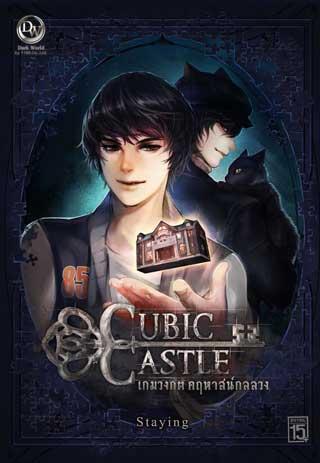 หน้าปก-cubic-castle-เกมวงกต-คฤหาสน์กลลวง-ookbee